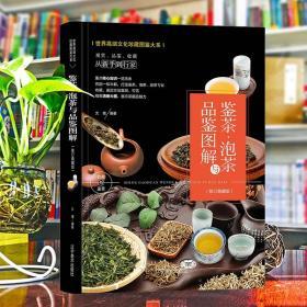 (修订版)珍藏图鉴大系--鉴茶·泡茶与品鉴图解