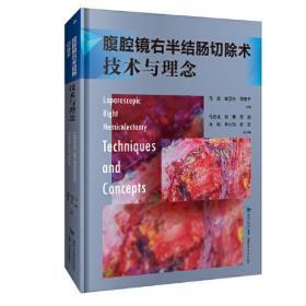 腹腔镜右半结肠切除术:技术与理念