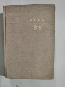粟裕战争回忆录【图片两页被裁.内容完整】