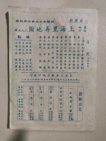 上海里弄地图【民国二十三年初版】