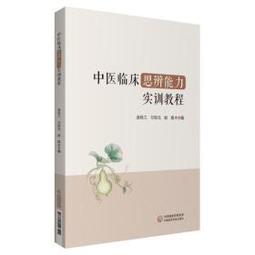 中医临床思辨能力实训教程