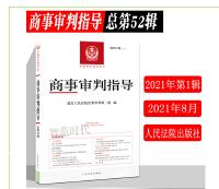 商事审判指导总第52辑(2021.1)