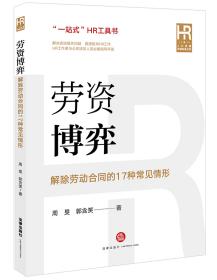"""劳资博弈:解除劳动合同的17种常见情形(""""一站式""""HR工具书)"""