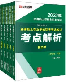 2022年全国硕士研究生招生考试法律硕士专业学位联考考试教材考点解析(非法学、法学 全5册)