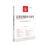 民事审判指导与参考总第83辑(2020.3) 书号 定价 50 出版社