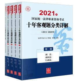 2021年国家统一法律职业资格考试十年客观题分类详解(全5册)(法考2011-2020年真题)
