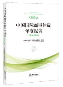 中国国际商事仲裁年度报告(2020~2021)