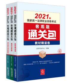 2021年国家统一法律职业资格考试客观题通关包(全3册)