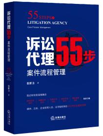 诉讼代理55步:案件流程管理