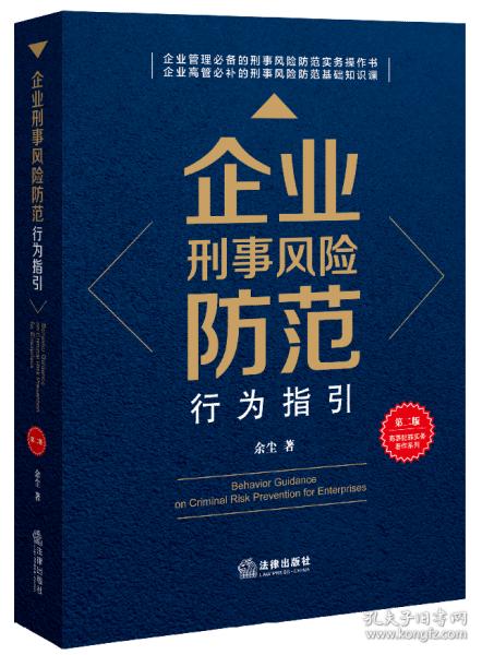 企业刑事风险防范行为指引(第二版)