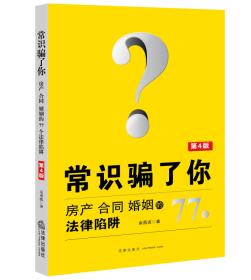 常识骗了你:房产、合同、婚姻的77个法律陷阱(第四版)