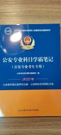 2022年公安机关招录人民警察考试辅导用书 公安专科科目同步训练题(公安专业考生专用)