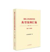最高人民法院发布的典型案例汇编(2009-2021)民事商事卷