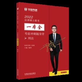 【2022华图法硕:随身背-刑法】2022法律硕士联考一本全