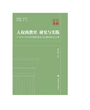 人权的教育、研究与实践—— 2012-2015年中国高校教师人权法教学研讨会文集