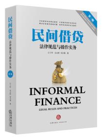 民间借贷法律规范与操作实务(第三版)