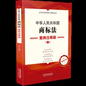 中华人民共和国商标法:案例注释版【第五版】