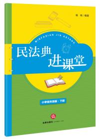 民法典进课堂(小学低年级版-下册)