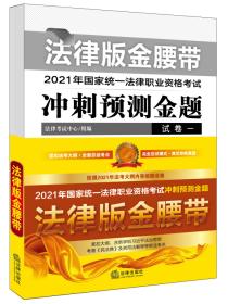 2021年国家统一法律职业资格考试冲刺预测金题(法律版金腰带 全5册)