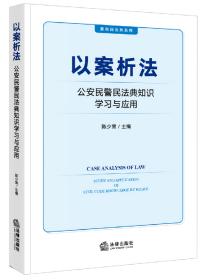 以案析法:公安民警民法典知识学习与应用
