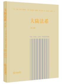大陆法系(第三版)