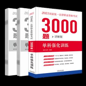 【2021拓朴3000题-单科强化训练(详解版)】2021国家统一法律职业资格考试3000题:单科强化训练