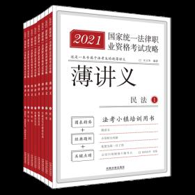 【2021拓朴(法考小镇)-法考薄讲义】2021国家统一法律职业资格考试攻略