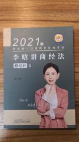 2021年国家统一法律职业资格考试李晗讲商经法之精粹