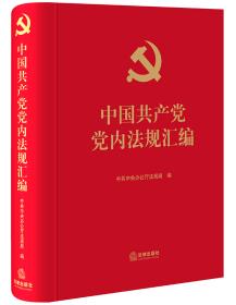 中国共产党党内法规汇编(中共中央办公厅法规局编,全面展现党内法规体系概貌,各级党组织和广大党员更好尊规学规守规用规,具有权威性、指导性、实用性的党内法规汇编)