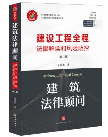 建筑法律顾问:建设工程全程法律解读和风险防控(第二版)