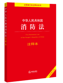 中华人民共和国消防法注释本(全新修订版)(消防法注释 防火管理规则 公共场所消防安全 机关、团体、企业、事业单位消防安全)