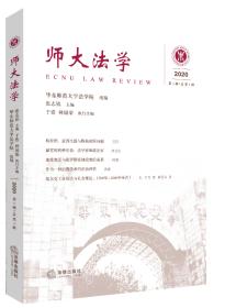 师大法学第7辑(2020年第1辑)