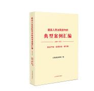 最高人民法院发布的典型案例汇编(2009-2021)知识产权 民事诉讼 索引卷
