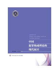 中国犯罪构成理论的现代展开