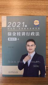 2021年国家统一法律职业资格考试徐金桂讲行政法之精粹