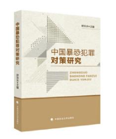 中国暴恐犯罪对策研究