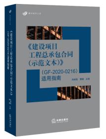 《建设项目工程总承包合同(示范文本)》(GF-2020-0216)适用指南(全面解读和指导适用 建筑业法律服务的业务指导用书)