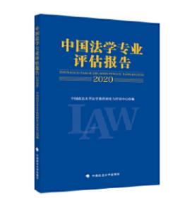 中国法学专业评估报告(2020)