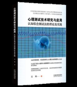 心理测试技术研究与应用:认知综合测试法的理论及实践