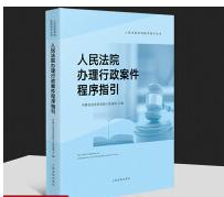 人民法院办理行政案件程序指引