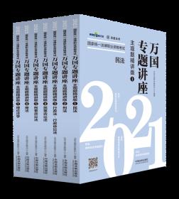 【2021万国专题讲座·主观题精讲版】2021国家统一法律职业资格考试万国专题讲座·主观题精讲版(共七本)