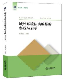 域外环境法典编纂的实践与启示