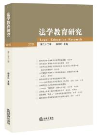 法学教育研究(第32卷)