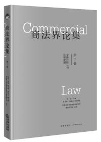 商法界论集(第7卷)