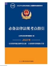 2022年公安机关招录人民警察考试辅导用书 必备法律法规考点指引