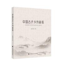中国古代乡约新探