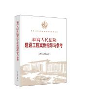 最高人民法院建设工程案例指导与参考