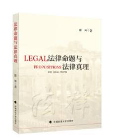 法律命题与法律真理
