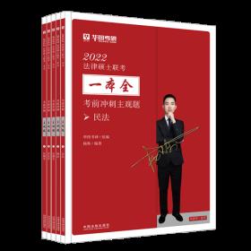 【2022华图法硕:主观题】2022法律硕士联考一本全