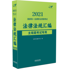 2021国家统一法律职业资格考试法律法规汇编(主观题考试专用)【2021飞跃版法规·主观题专用】
